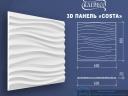 000-3d-panel-gips-costa-01.jpg - 10.44 kB